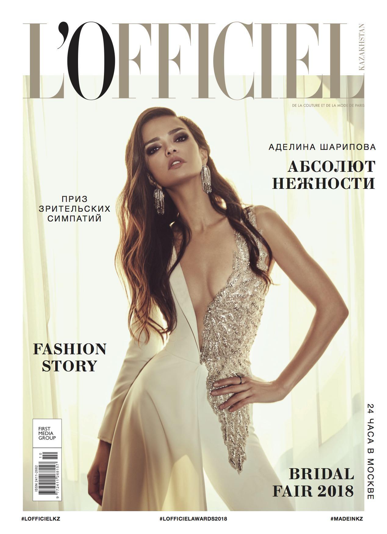 Аделина Шарипова на обложке L'Officiel Казахстан