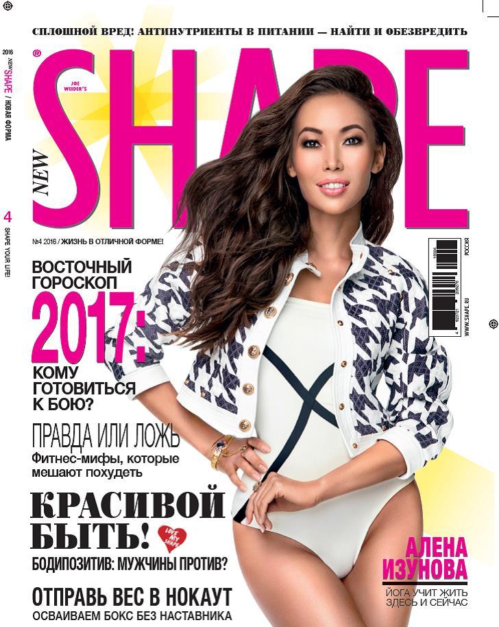 Алёна Изунова на обложке журнала SHAPE