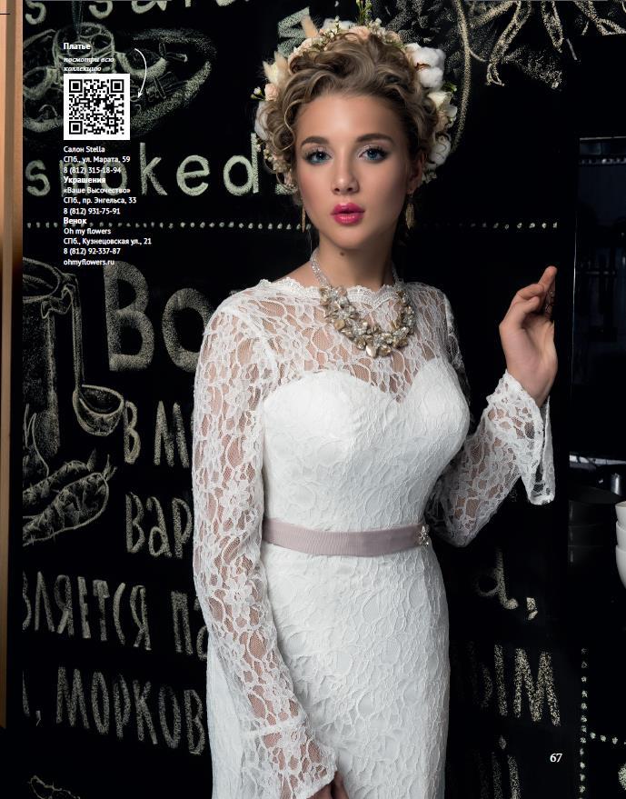 Анастасия Михайлюта BRIDE