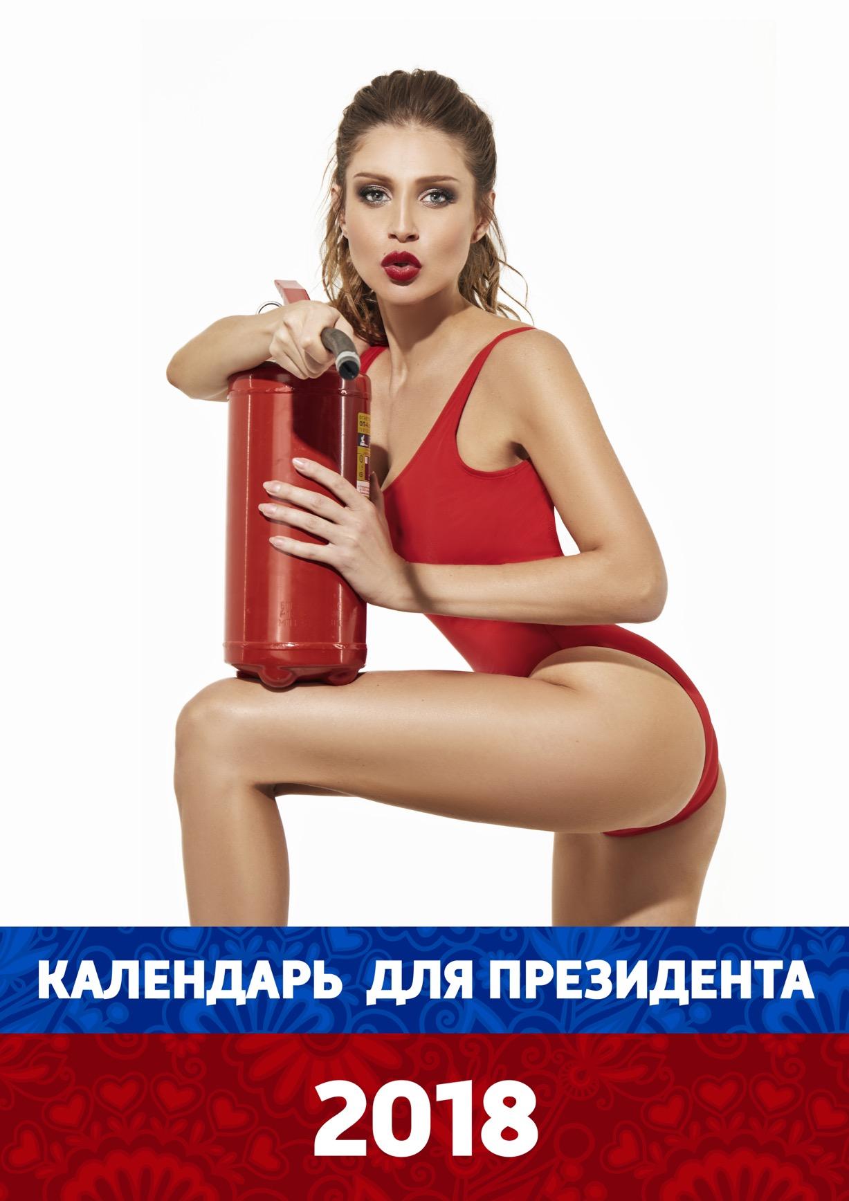 Наталья Соболева календарь