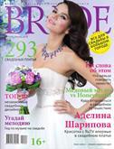 Аделина Шарипова Bride
