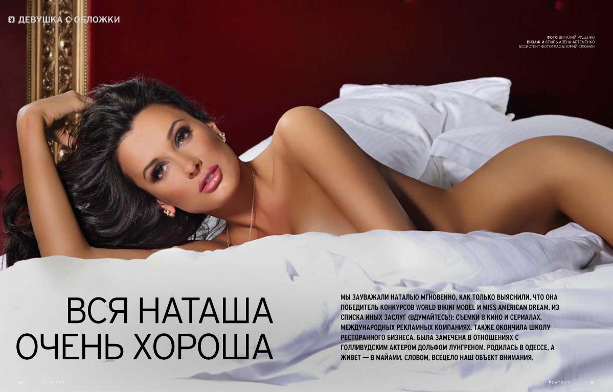 Фотки из журнала плейбоя 21 фотография